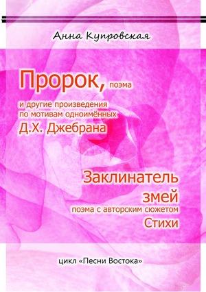 Поэмы Стихи Пророк Песни Востока Анна Купровская
