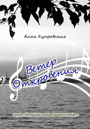 Стихи Ветер откровения Анна Купровская