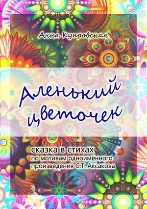 Сказки в стихах Аленький цветочек Анна Купровская
